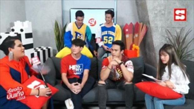 เรียงคิวบันเทิง พบกับหนุ่มๆ ตัวแทนจากรายการ The Face Men Thailand Season 3