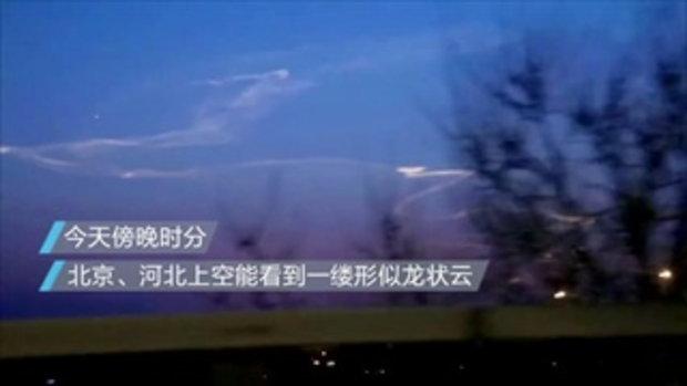 คนจีนนับล้านตื่นตา เมฆทอดตัวยาวคล้าย