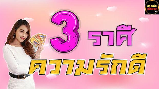 3 ราศีที่ความรักดี ชีวิตคู่แฮปปี้ คนโสดเจอคนถูกใจ !!!