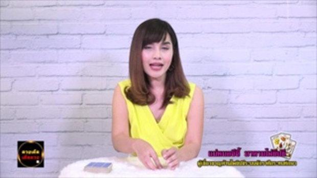 สีเสื้อเสริมดวง คนเกิดวันจันทร์ ใส่แล้วดีเฮงปัง