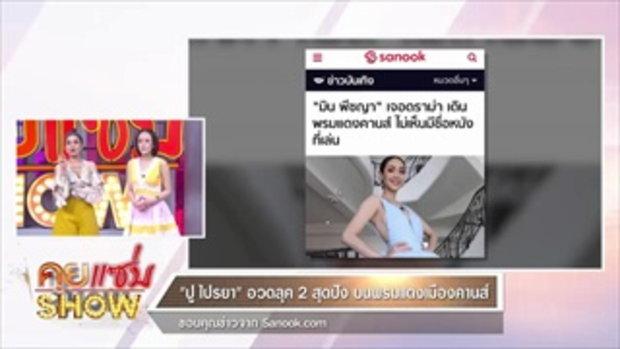 คุยแซ่บShow  พรมแดงคานส์คึกคัก ดาราไทยไปเดินแต่กลับเจอดราม่า!!!