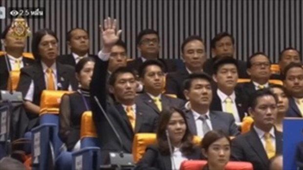 ช็อตเด็ด ธนาธร กล่าวลาประธานสภา เดินออกจากห้องประชุม ท่ามกลางเสียงปรบมือให้กำลังใจ
