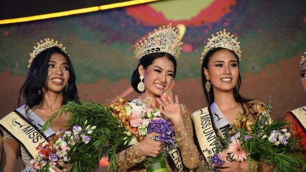 Miss Universe Myanmar 2019 คนล่าสุด