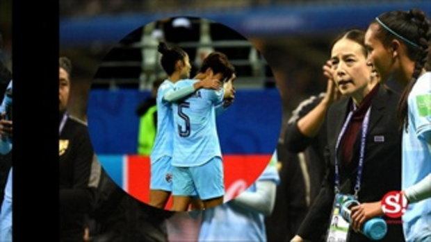 สาวไทยหลั่งน้ำตา หลังพ่ายยับประเดิมบอลโลก ,