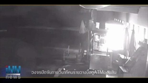 วงจรปิดจับภาพนาที 2 คนร้ายระเบิดปล้นตู้เอทีเอ็ม ธ.ออมสิน เมืองขลุง