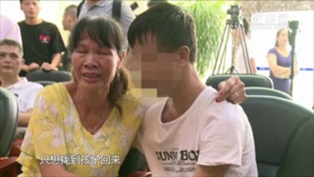 เทคโนโลยี AI ช่วยพ่อแม่จีนพบหน้าลูกอีกครั้ง หลังหายตัวไป 18 ปีก่อน