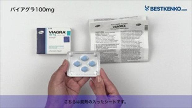 バイアグラ100mg正規品通販 最安値と購入方法|シルデナフィル/ED治療薬
