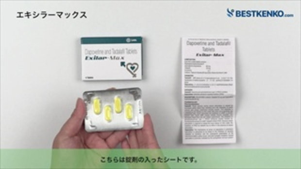 エキシラーマックス通販 シアリスジェネリック最安値と購入方法|ED治療薬&早漏防止薬