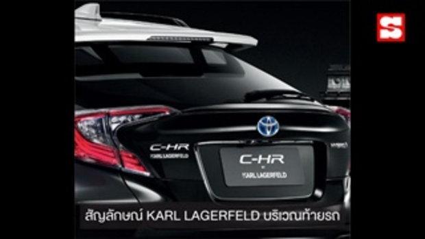 Toyota C-HR BY KARL LAGERFELD ความงดงามที่ผนึกกำลังกับดีไซเนอร์แฟชั่นระดับโลก