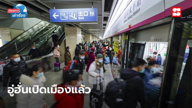 เรียงข่าวเล่าเรื่อง 8 เมษายน  2563 - อู่ฮั่นเปิดเมืองแล้ว คาดมีคนเข้า-ออกกว่า 5.5 หมื่นคน