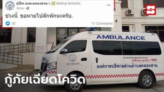 เรียงข่าวเล่าเรื่อง 3 เม.ย. 2563 กู้ภัยสะดุ้งเพิ่งรับผู้ป่วยไปส่ง รพ. ก่อนตายด้วยโควิด-19 ชาวบ้านโวย