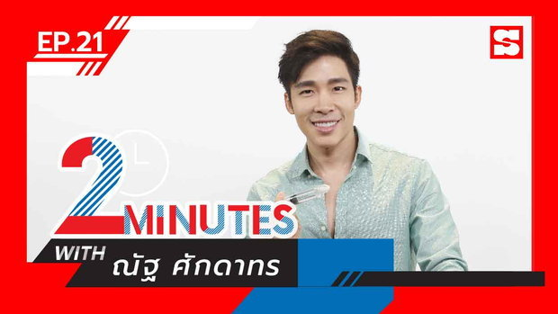 2 Minutes with... | EP. 21 | ณัฐ ศักดาทร