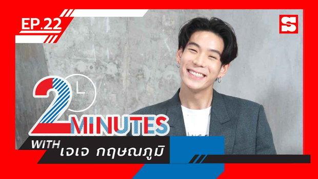 2 Minutes with... | EP. 22 | เจเจ กฤษณภูมิ