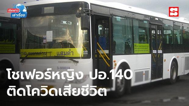 เรียงข่าวเล่าเรื่อง 14 เมษายน 2563 - เปิดไทม์ไลน์ คนขับรถเมล์สาย 140 ติดโควิด-19