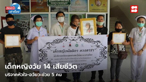 เรียงข่าวเล่าเรื่อง 29 พ.ค. 2563 - เด็กหญิงวัย 14 เสียชีวิต บริจาคหัวใจ-อวัยวะช่วย 5 ชีวิต
