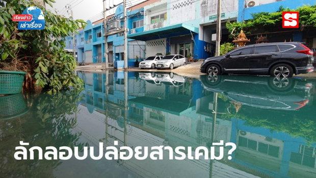 เรียงข่าวเล่าเรื่อง 27 พ ค  2563 - น้ำท่วมขังทางเข้าหมู่บ้านเป็นสีเขียวมรกต