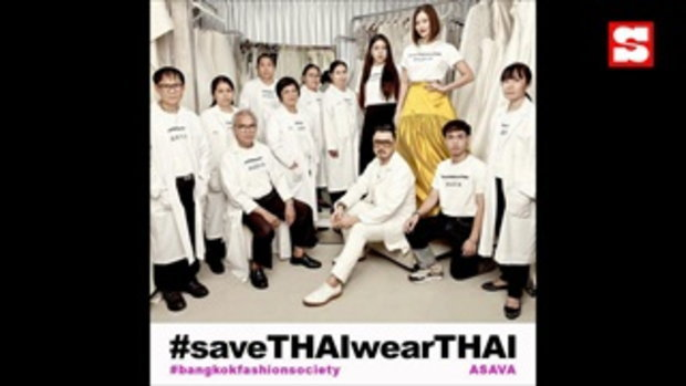 save THAI wear THAI แคมเปญที่รณรงค์ให้คนไทยสนับสนุนฝีมือคนไทยด้วยกัน