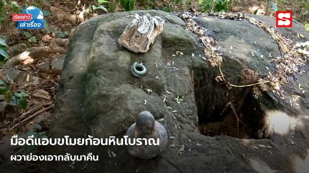 เรียงข่าวเล่าเรื่อง 23 มิ ย  2563 - มือดีแอบขโมยก้อนหินโบราณผวาย่องเอากลับมาคืน