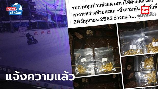 เรียงข่าวเล่าเรื่อง 3 ก.ค. 2563 - หนุ่มบิ๊กไบค์ ทำทองหนัก 45 บาท หล่นหาย