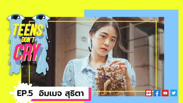 Teen Don't Cry EP.5 - อิมเมจ สุธิตา