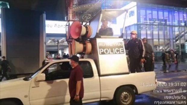 ตำรวจนครบาล เผยแพร่คลิป ประกาศแจ้งเตือนก่อนสลายชุมนุม