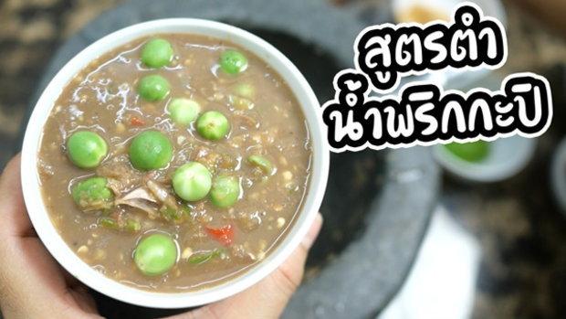 วิธีทำน้ำพริกกะปิ ปลาทูทานคู่กับผักสด