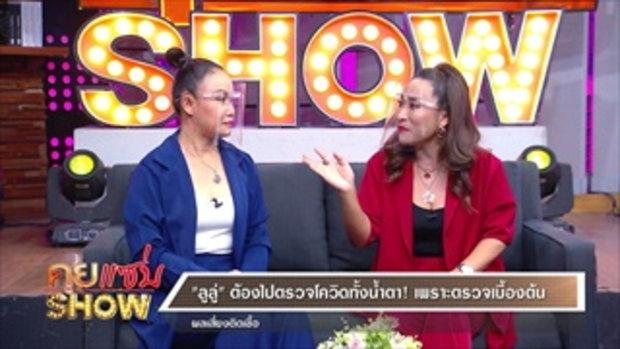 """คุยแซ่บShow:""""ลาล่า-ลูลู่"""" เผยเรื่องบีบหัวใจวิกฤตโควิด พร้อมเล่าโมเมนต์ถูกเซอร์ไพรส์ขอแต่งงาน!!"""