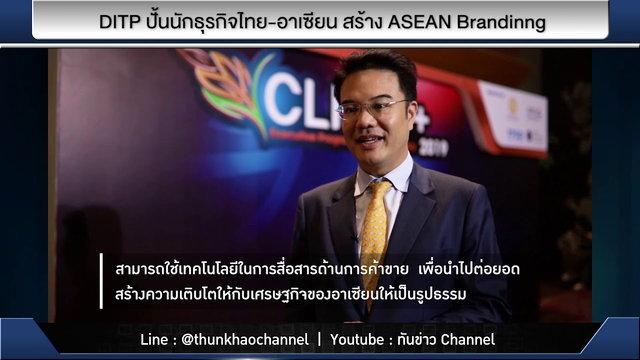 รวยหุ้น รวยลงทุน ปี 6 EP 918 DITP ปั้นนักธุรกิจไทย-อาเซียน สร้าง ASEAN Brandinng   MFA