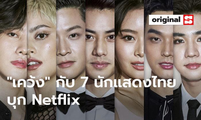7 นักแสดงซีรีส์