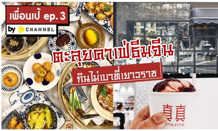 ตะลุยคาเฟ่ย่านเยาวราชแบบ Chinese Chic เพื่อนเป้ EP 3 By C Channel