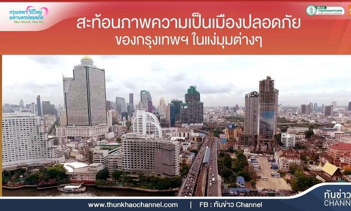สะท้อนภาพความเป็นเมืองปลอดภัยของกรุงเทพฯ ในแง่มุมต่างๆ | ENG