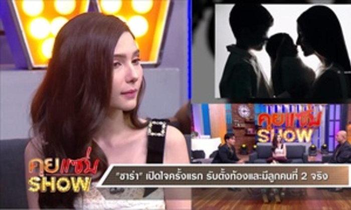 คุยแซ่บShow:สัมภาษณ์ Exclusive