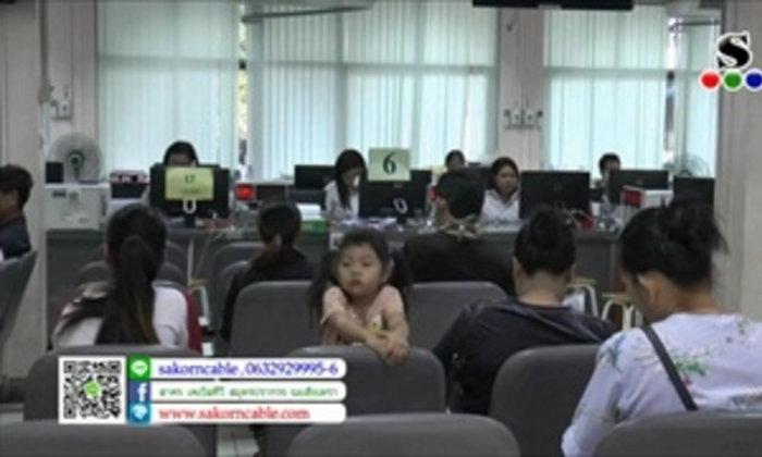 Sakorn News : ประกันสังคมเพิ่มความคุ้มครองมาตรา 40