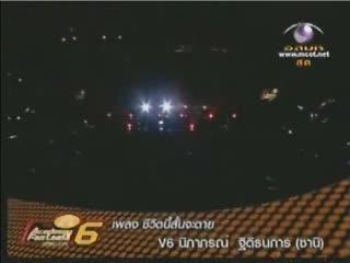 AF6 :  ซานิ V6 - ชีวิตนี้สั้นจะตาย (week 12)
