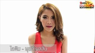คลิปแนะนำตัว ไอติม-ผุสดี ผลสิน MISS MAXIM THAILAND 2014