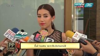 PP E News  มิ้นต์ ชาลิดา ร่วมเฟรม หมาก คิม ยันร่วมงานได้