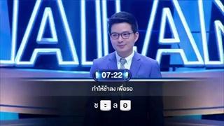 รายการ ตกสิบหยิบล้าน Still Standing Thailand - 11 เมษายน 59 [FULL]