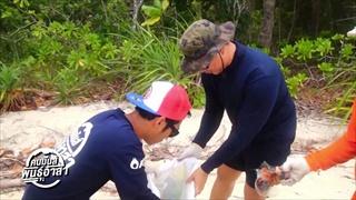 คนมันส์พันธุ์อาสา : Trash Hero เกาะหลีเป๊ะ ช่วงที่ 2/4 (19 พ.ย.59)