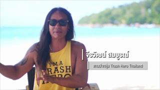 คนมันส์พันธุ์อาสา : Trash Hero เกาะหลีเป๊ะ ช่วงที่ 1/4 (19 พ.ย.59)