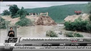 อ่างเก็บน้ำเพนียดคันดินพัง ปภ.หวั่นน้ำท่วมหนักโคกสำโรง - เที่ยงทันข่าว
