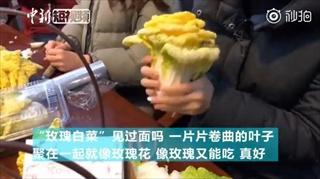 """ให้เสร็จเดินเข้าร้านชาบู """"ดอกกุหลาบผักกาดขาว"""" ของขวัญวันวาเลนไทน์สุดเก๋"""