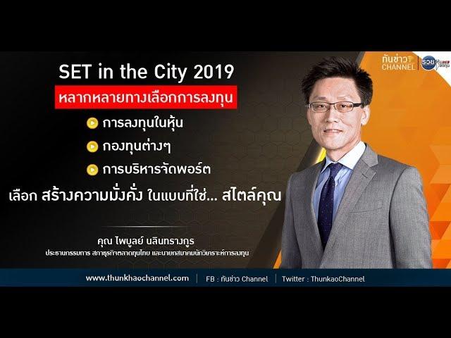 รวยหุ้น รวยลงทุน ปี 6 EP 951 SET in the City 2019