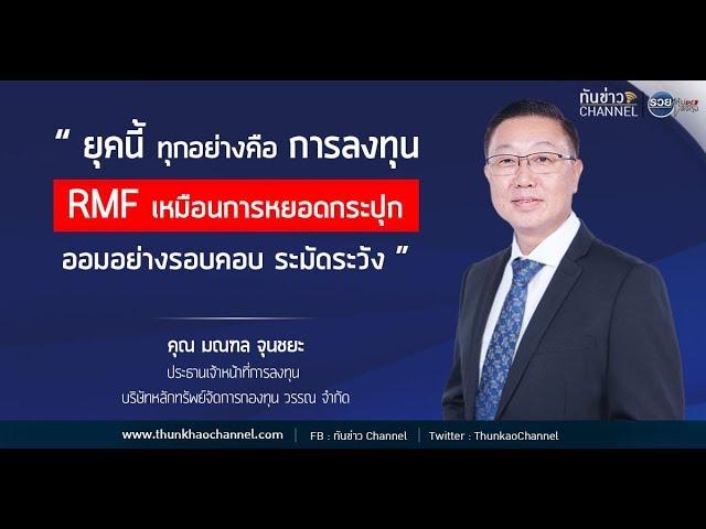 รวยหุ้น รวยลงทุน ปี 6 EP 958 เลือกลงทุน LTF-RMF ยังไง ? ให้คุ้มเกินคุ้ม | บลจ.วรรณ