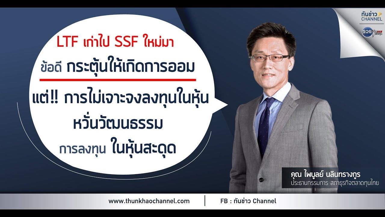 รวยหุ้น รวยลงทุน ปี 6 EP 961 LTF เก่าไป…SSF ใหม่มา ทำความรู้จักกองทุนใหม่