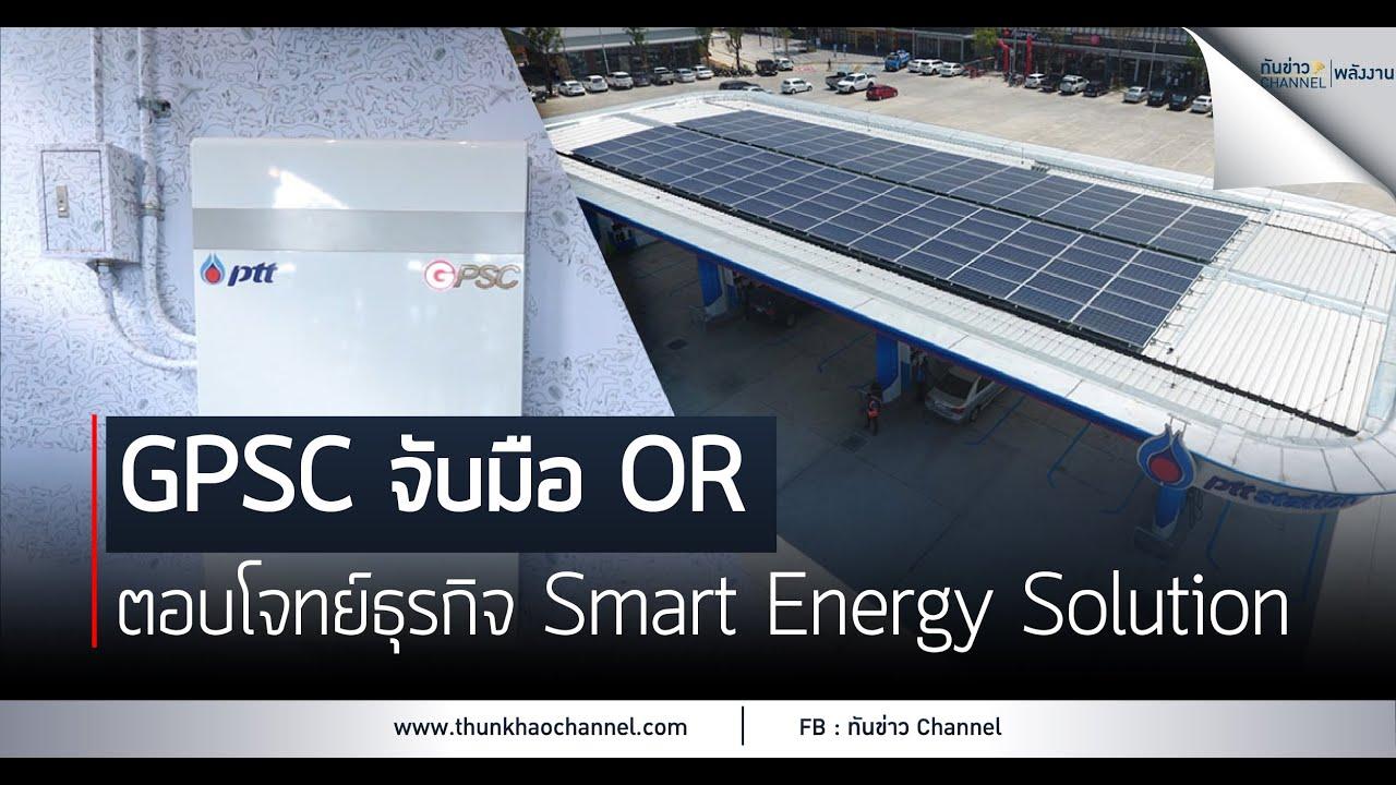 รวยหุ้น รวยลงทุน ปี 6 EP 962 GPSC จับมือ OR ตอบโจทย์ธุรกิจ Smart Energy Solution