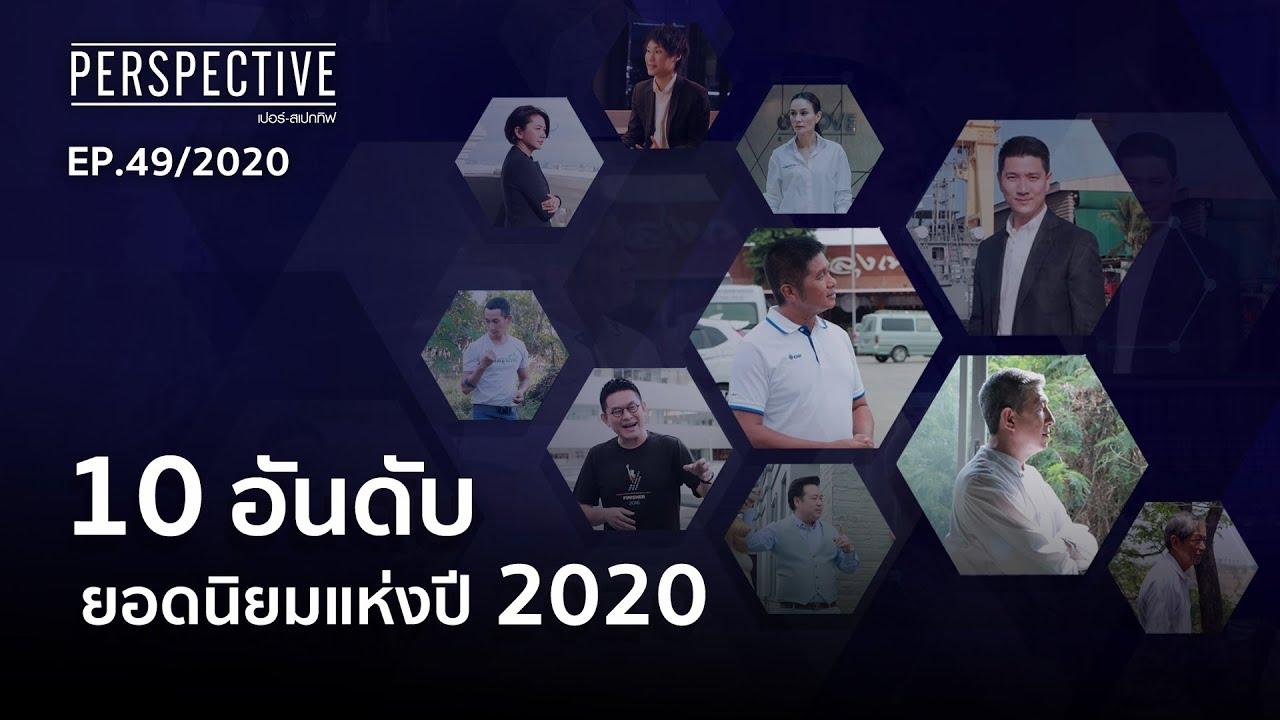 10 อันดับเทปยอดนิยมแห่งปี 2020 : PERSPECTIVE [27 ธ.ค. 63]