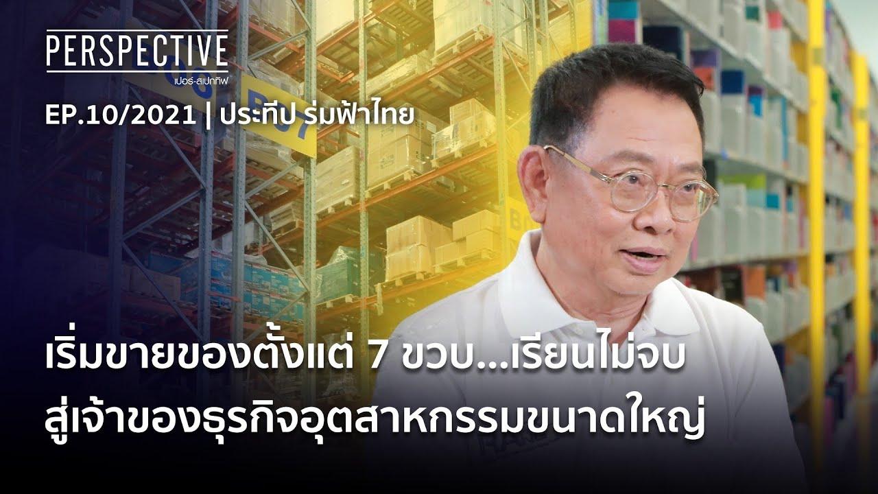 ประทีป ร่มฟ้าไทย ค้าขายตั้งแต่ 7 ขวบ สู่เจ้าของอุตสาหกรรมชั้นนำ | PERSPECTIVE [25 เม.ย. 64]