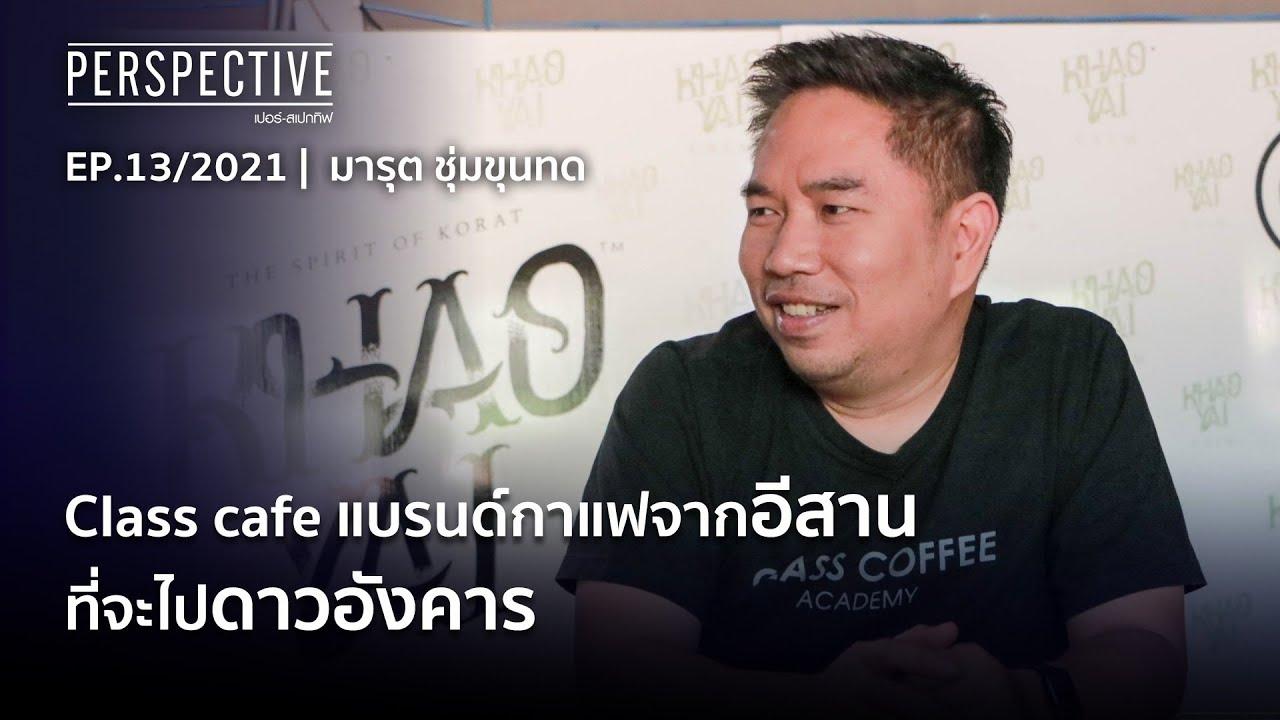 กอล์ฟ มารุต ชุ่มขุนทด Class Café แบรนด์กาแฟอีสานที่จะไปดาวอังคาร | Perspective [16 พ.ค. 64]