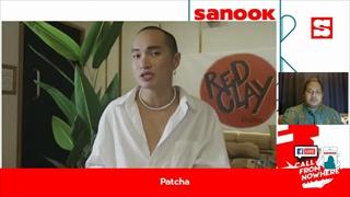 Sanook Call From Nowhere 25 มิ.ย. 64 พบกับ Patcha