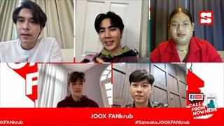 Sanook Call From Nowhere 2 ก.ค. 64 พบกับ 4 ศิลปิน JOOX FANkrub